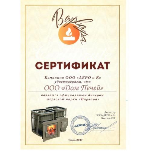 """Сертификат дилера """"Варвара"""""""